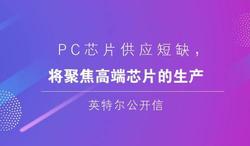 英特尔公开信:PC芯片供应短缺,将聚焦高端芯片的生产