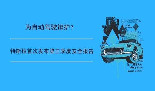 為自動駕駛辯護?特斯拉首次發布第三季度安全報告
