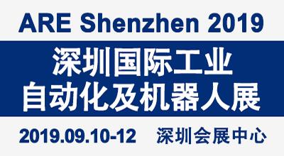 2019第九届深圳注册送28元体验金工业自动化及机器人展览会