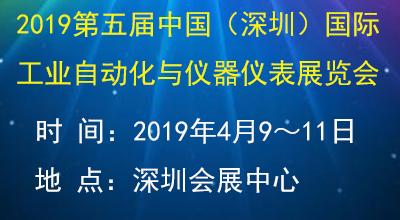 2019第五届中国(深圳)注册送28元体验金工业自动化与仪器仪表展览会