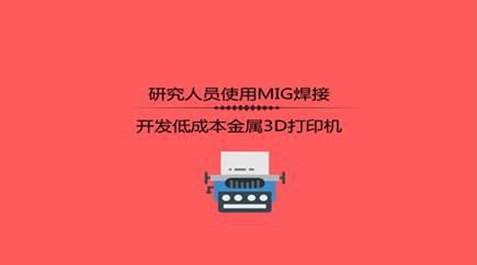 研究人员使用MIG焊接开发低成本金属3D打印机