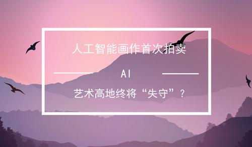 """人工智能画作首次拍卖 艺术高地终将""""失守""""?"""