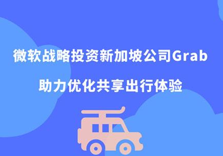 微軟戰略投資新加坡公司Grab,助力優化共享出行體驗