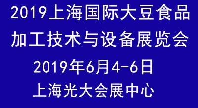 2019上海国际大豆食品加工技术与设备展览会