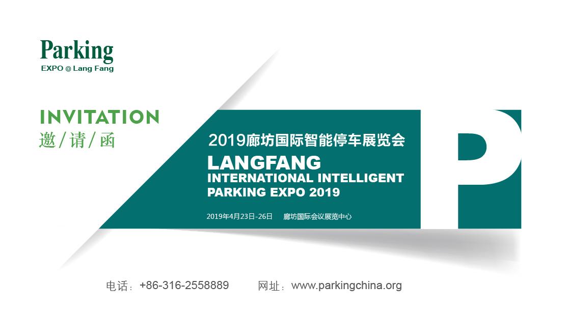 2019廊坊国际停车设备展览会