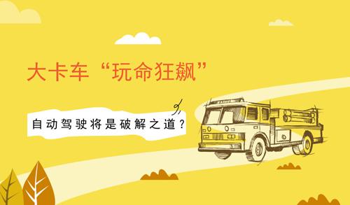 """大卡车""""玩命狂飙"""" 自动驾驶将是破解之道?"""