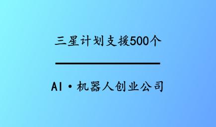 三星計劃支援500個AI和機器人創業公司