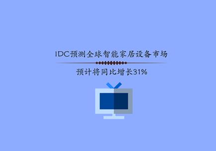 IDC�A�y全球智能家居�O�涫�鲱A��⑼�比增�L31%