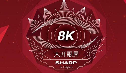 夏普新品發布會在即 邀中國消費者率先領略8K新品風采
