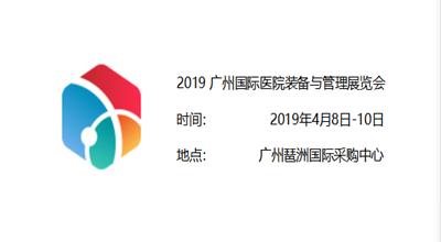 2019(广州)国际医院建设、装备及管理展览会