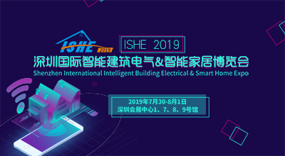 ISHE 2019深圳注册送28元体验金智能建筑电气&智能家居博览会