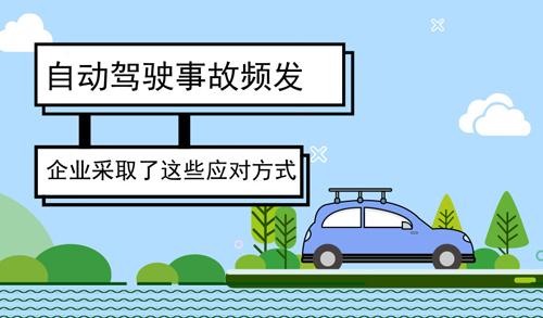 自動駕駛事故頻發 企業采取了這些應對方式