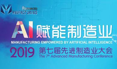 2019(第七屆)先進制造業大會