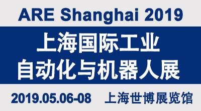 2019第八届上海注册送28元体验金工业自动化及机器人展览会