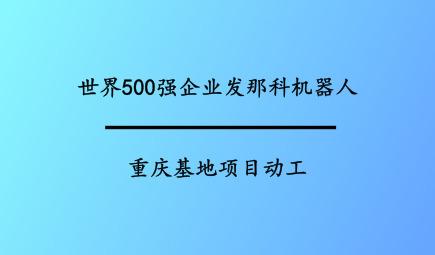 世界500强企业发那科机器人重庆基地项目动工
