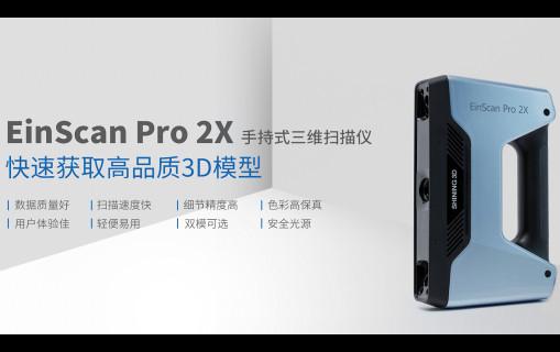 先臨三維推出手持式三維掃描儀新品EinScan Pro 2X:快速獲取高品質3D模型