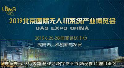2019北京注册送28元体验金无人机系统产业博览会