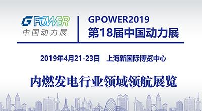 2019第18届中国(上海)注册送28元体验金动力设备及发电机组展览会