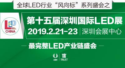 第十五届深圳国际LED展