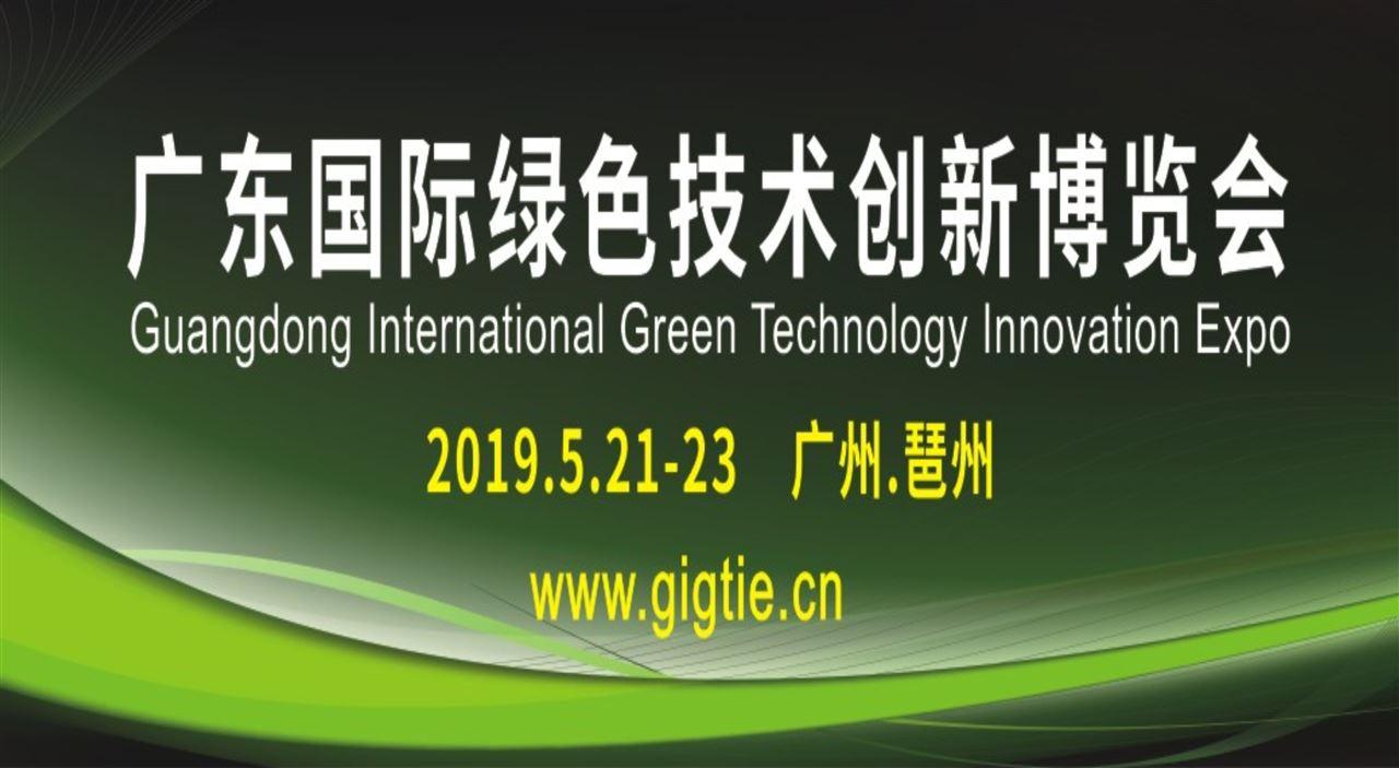 2019广东国际绿色技术创新博览会