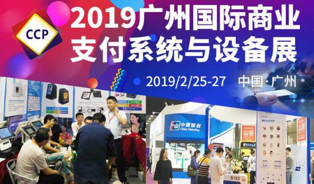 刷卡还是刷脸?2019广州●中国国际商业支付展带您领略最新商业支付科技