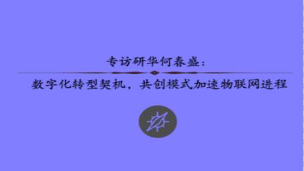 专访研华何春盛:数字化转型契机,共创模式加速物联网进程
