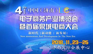 第四届济南电子商务产业博览会暨首届泉城电商大会