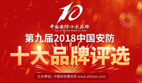 第九届2018中国安防十大品牌评选网络投票正式开启