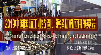 2019中国注册送28元体验金工业线圈、绝缘材料应用展览会