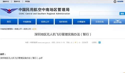 《深圳地区无人机飞行管理实施办法(暂行)》发布