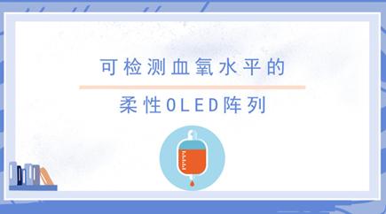 可检测血氧水平的柔性OLED阵列