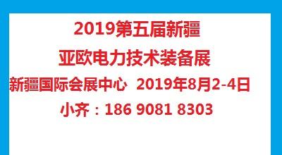 2019第五届新疆—亚欧电力技术设备展览会