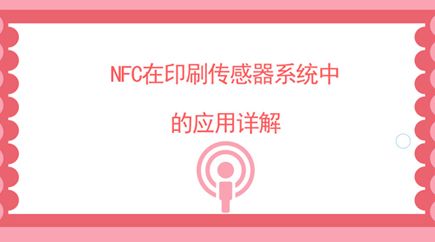 NFC在印刷传感器系统中的应用详解