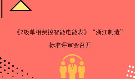 """《2级单相费控智能电能表》""""浙江制造""""标准评审会召开"""