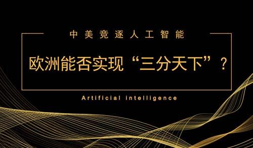 """中美竞逐人工智能 欧洲能否实现""""三分天下""""?"""
