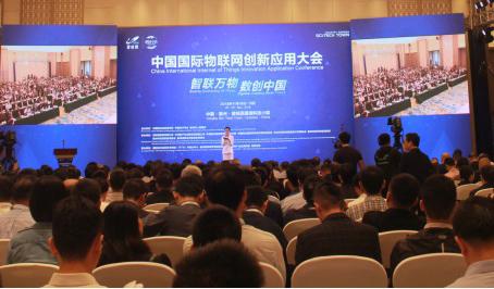 700+重磅嘉宾共探物联网发展之路,中国国际物联网创新应用大会圆满结束