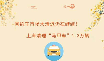 """网约车市场大清退仍在继续!上海清理""""马甲车""""1.3万辆"""