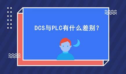 DCS与PLC有什么差别?