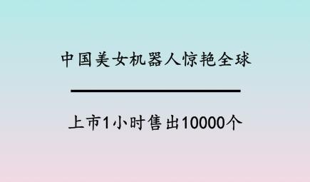 中国美女机器人惊艳全球 上市1小时售出1万个