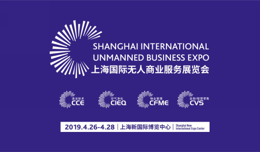 2019年中国无人经济发展大会