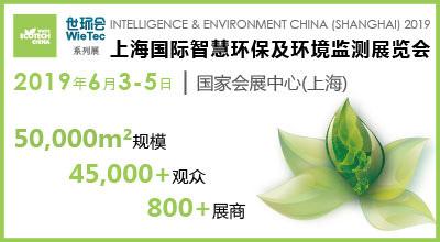 2019上海国际智慧环保及环境监测展览会
