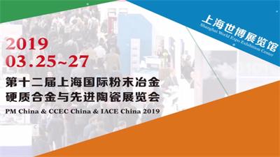 2019第十二屆上海國際粉末冶金、硬質合金及先進陶瓷展覽會