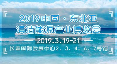 2019中國·長春清潔能源(供暖)產業博覽會