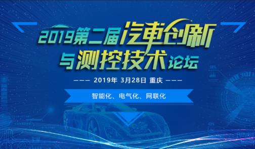 第二届汽车创新与测控技术论坛将于3月在重庆召开