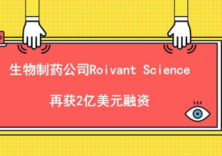 生物制药公司Roivant Science再获2亿美元融资