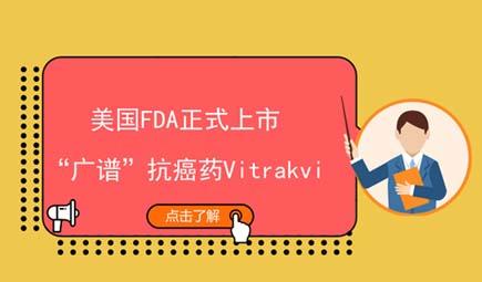 """美国FDA正式上市""""广谱""""抗癌药Vitrakvi"""