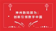 神州數碼郭為:創新引領數字中國