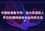中國聯通魯華偉:加大資源投入 早日構建網絡安全業務新生態