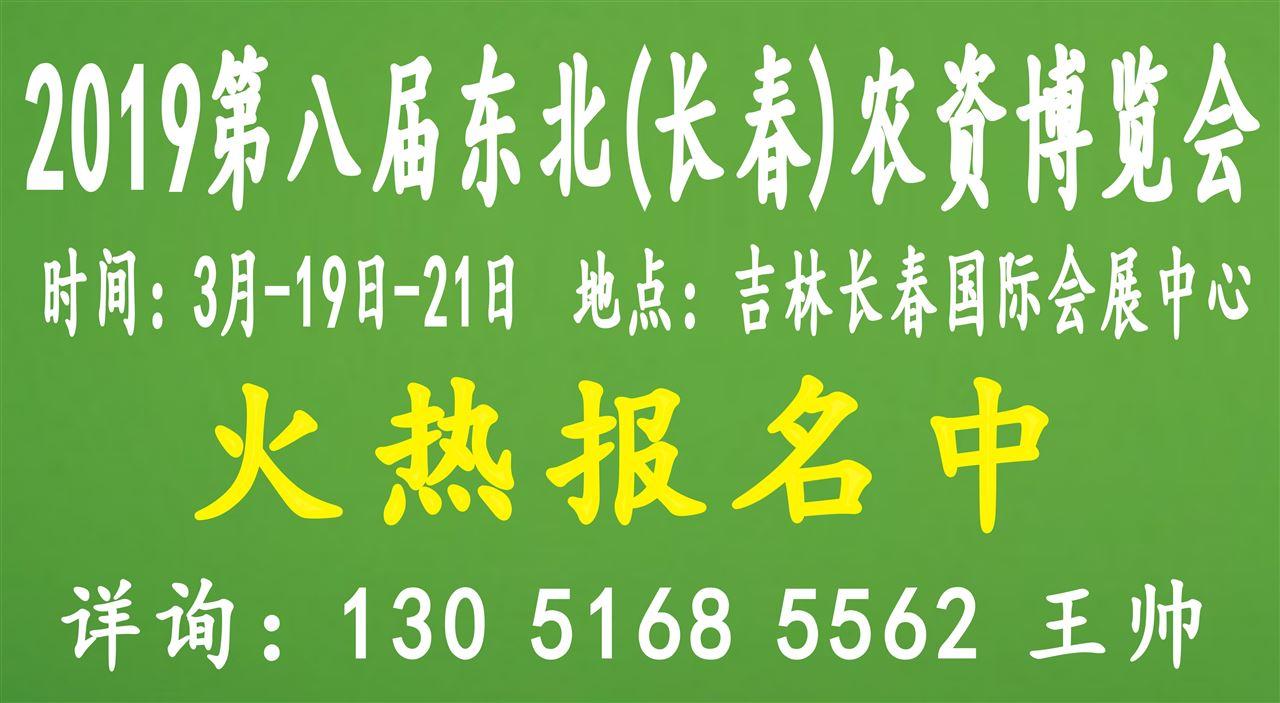 2019第八屆東北(長春)農資博覽會