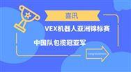 喜讯!VEX机器人亚洲锦标赛中国队包揽冠亚军
